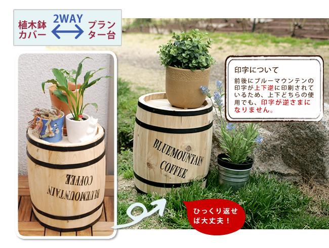 園芸用のコーヒーバレル(樽・プランター)の販売店